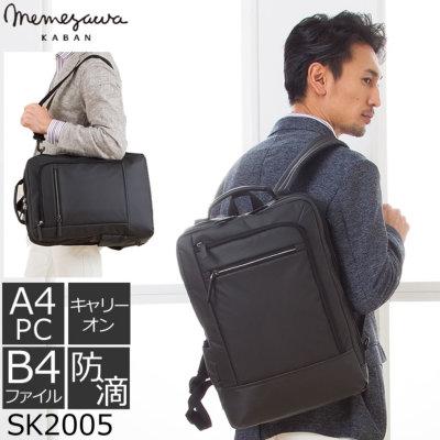 ビジネスリュック ビジネスバッグ A4PC B4ファイル キャリーオン 防滴 メンズ 男性 目々澤鞄