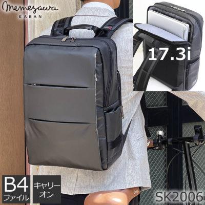 目々澤鞄 メンズビジネスリュック 営業 通勤 おしゃれ シンプル 大容量 外回り スーツに合う 自転車通勤 自立 防滴 20代 30代 40代 50代