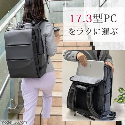 17.3型PCが入る高機能レディースビジネスリュック 男女兼用