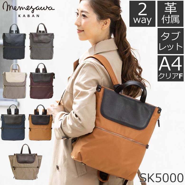 目々澤鞄(memezawakaban)