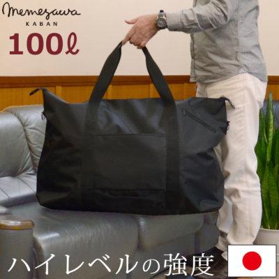 ボストンバッグ 大容量 特大サイズ 日本製 ハイレベルな強度 災害用