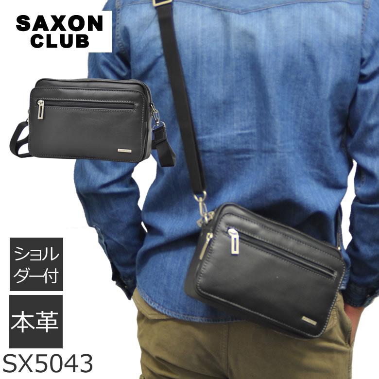 SAXON CLUB(サクソンクラブ)