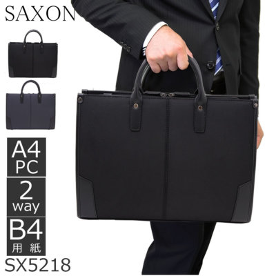 就活バッグ メンズ 安い 鞄 ブランド A4PC B4用紙 入社前研修 研修 インターンシップ インターン
