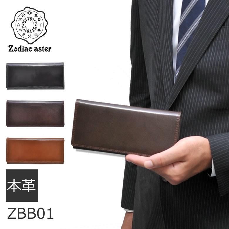 Zodiac aster(ゾディアックアスティール)長財布
